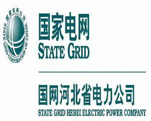 国网河北省电力公司